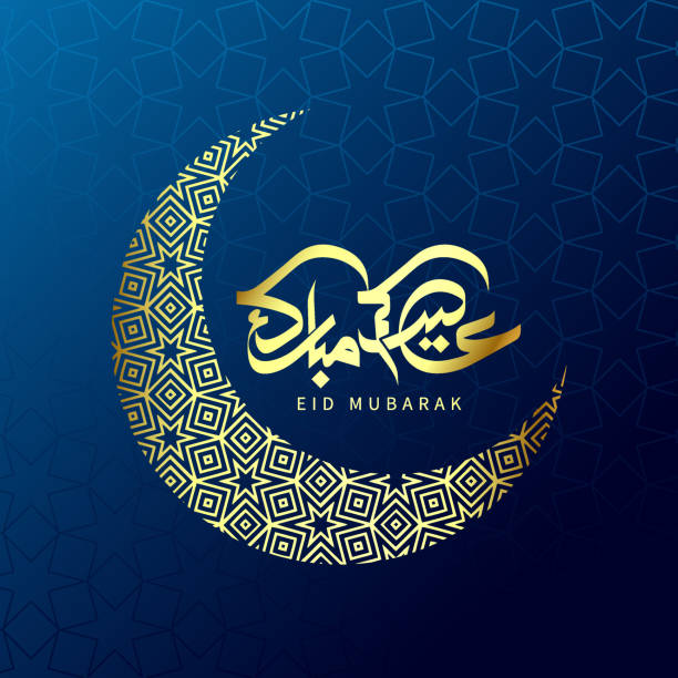 eid mubarak calligraphy greeting card 2018 vector - eid mubarak stock illustrations