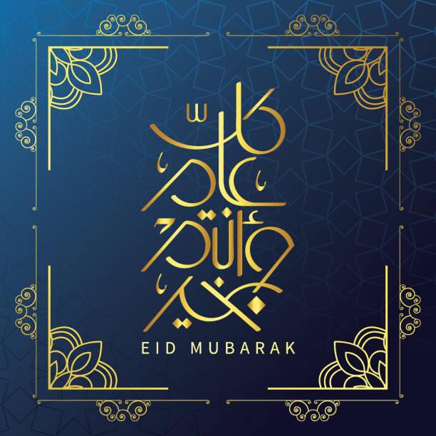 best islamic design eid mubarak beautiful greeting card