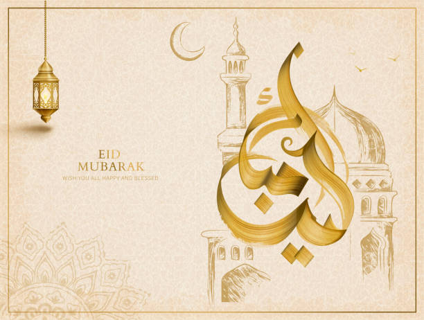 Eid mubarak calligraphy on beige Brush stroke style Eid mubarak calligraphy means happy holiday on beige retro background ramadan stock illustrations