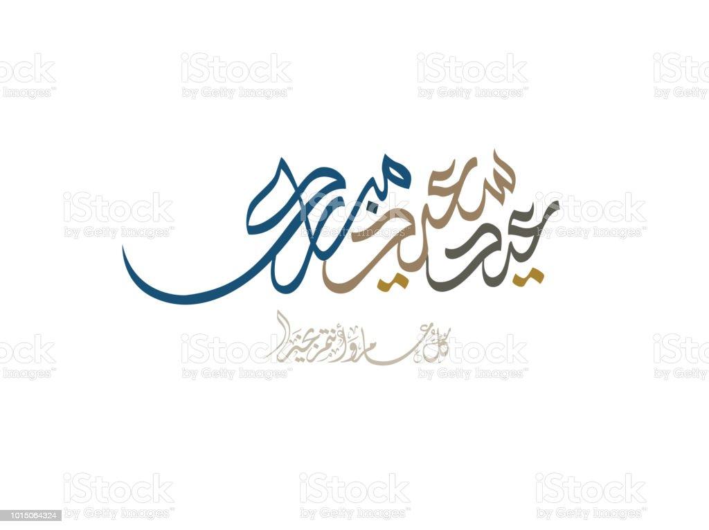 Eid Mubarak Kalligraphie Übersetzt Gesegnet Eid Eid Adha Eid Fitr ...