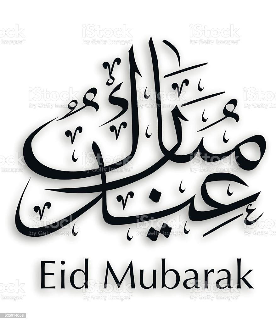 Eid Mubarak Calligraphy Stock Illustration Download Image Now Istock