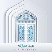 Eid Mubarak Calligraphy White Mosque Door Arabic Geometric Pattern