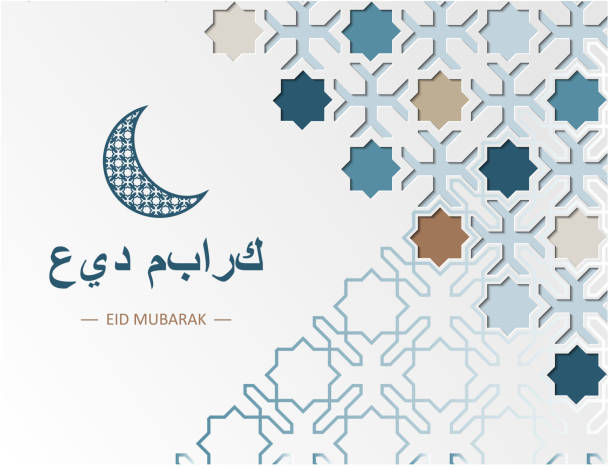 Eid mubarak card with arabic geometric tile and crescent. Cut out paper, layout design of Eid mubarak template Eid mubarak card with arabic geometric tile and crescent. Cut out paper, layout design of Eid mubarak template. eid mubarak stock illustrations