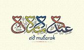 Eid Mubarak celebration with stylish text.