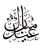 Eid Mubarak. Eid al fitr muslim traditional holiday.