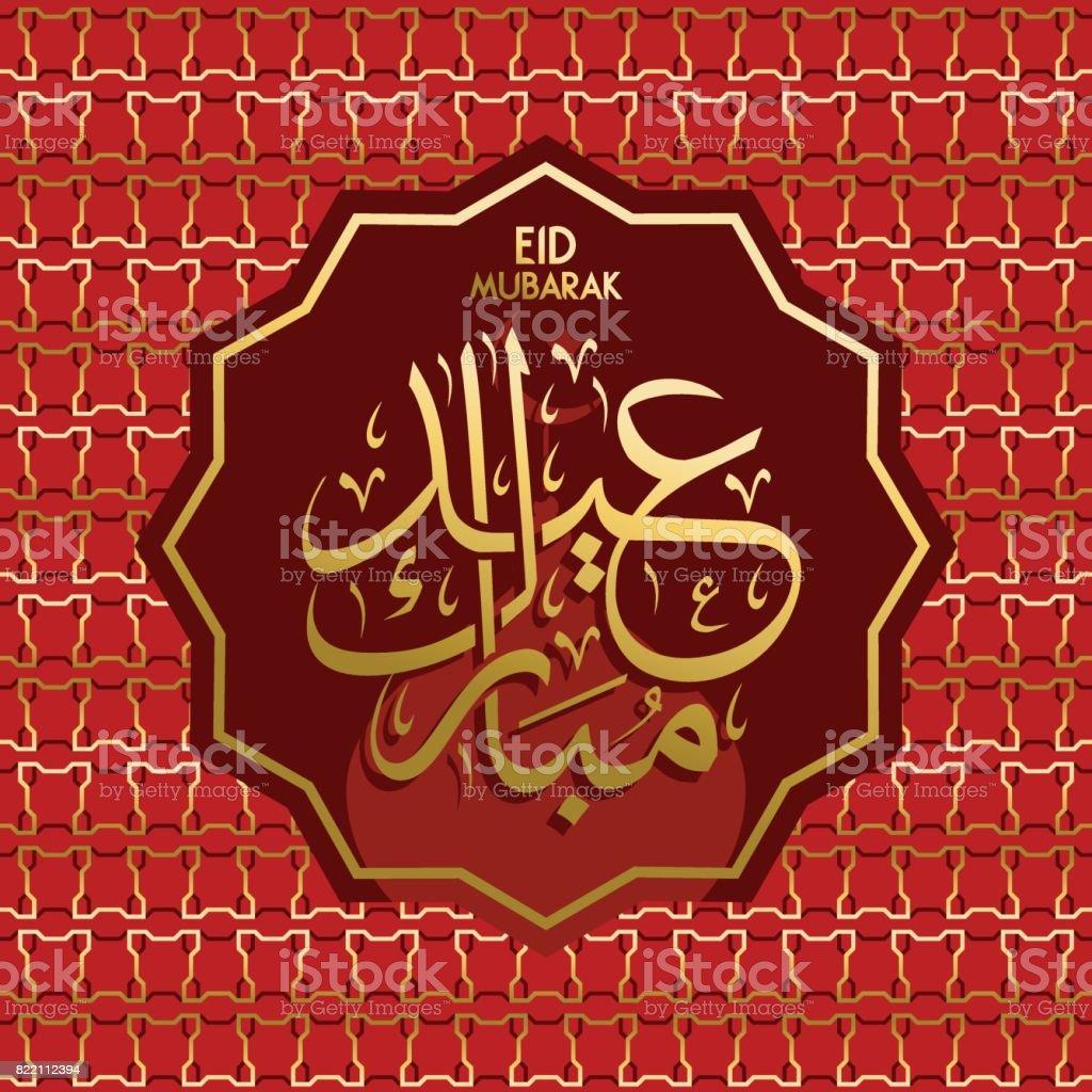 Eid mubarak gold arabic holiday quote card