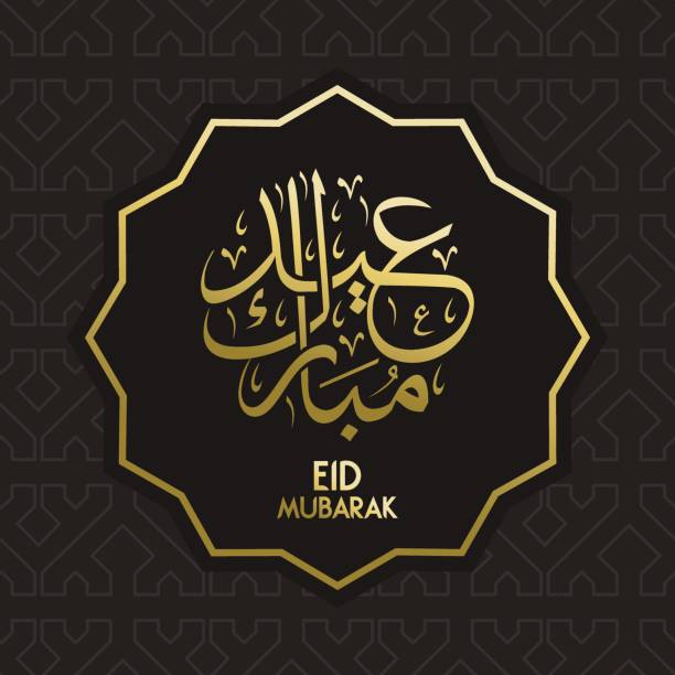 eid mubarak gold muslim holiday greeting card - eid mubarak stock illustrations