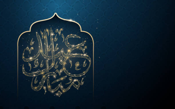 Eid mubarak greeting card. Arabic Islamic calligraphy of text eyd adha mubarak translate (Blessed eid)with arch shaped design Eid mubarak greeting card. Arabic Islamic calligraphy of text eyd adha mubarak translate (Blessed eid)with arch shaped design eid mubarak stock illustrations