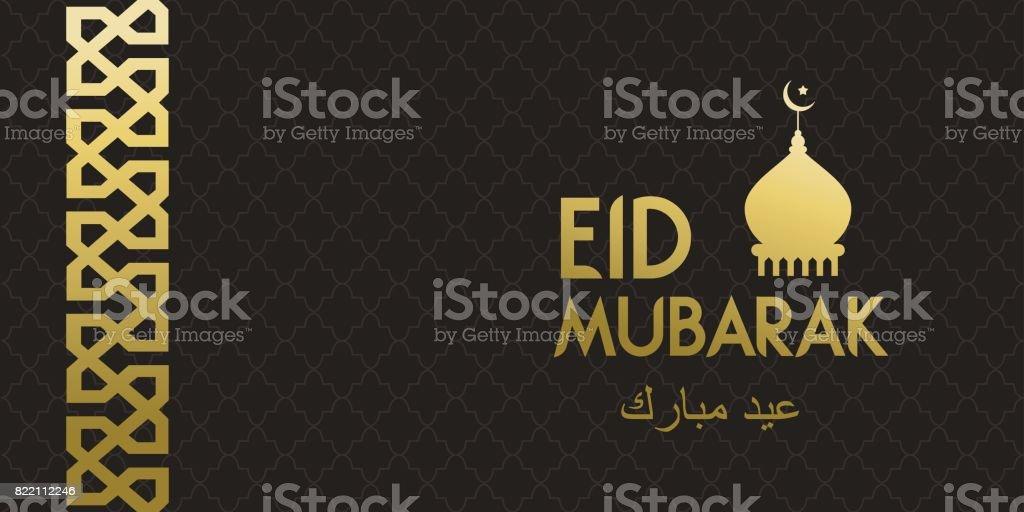 Eid mubarak greeting card for arabic islam holiday vector art illustration