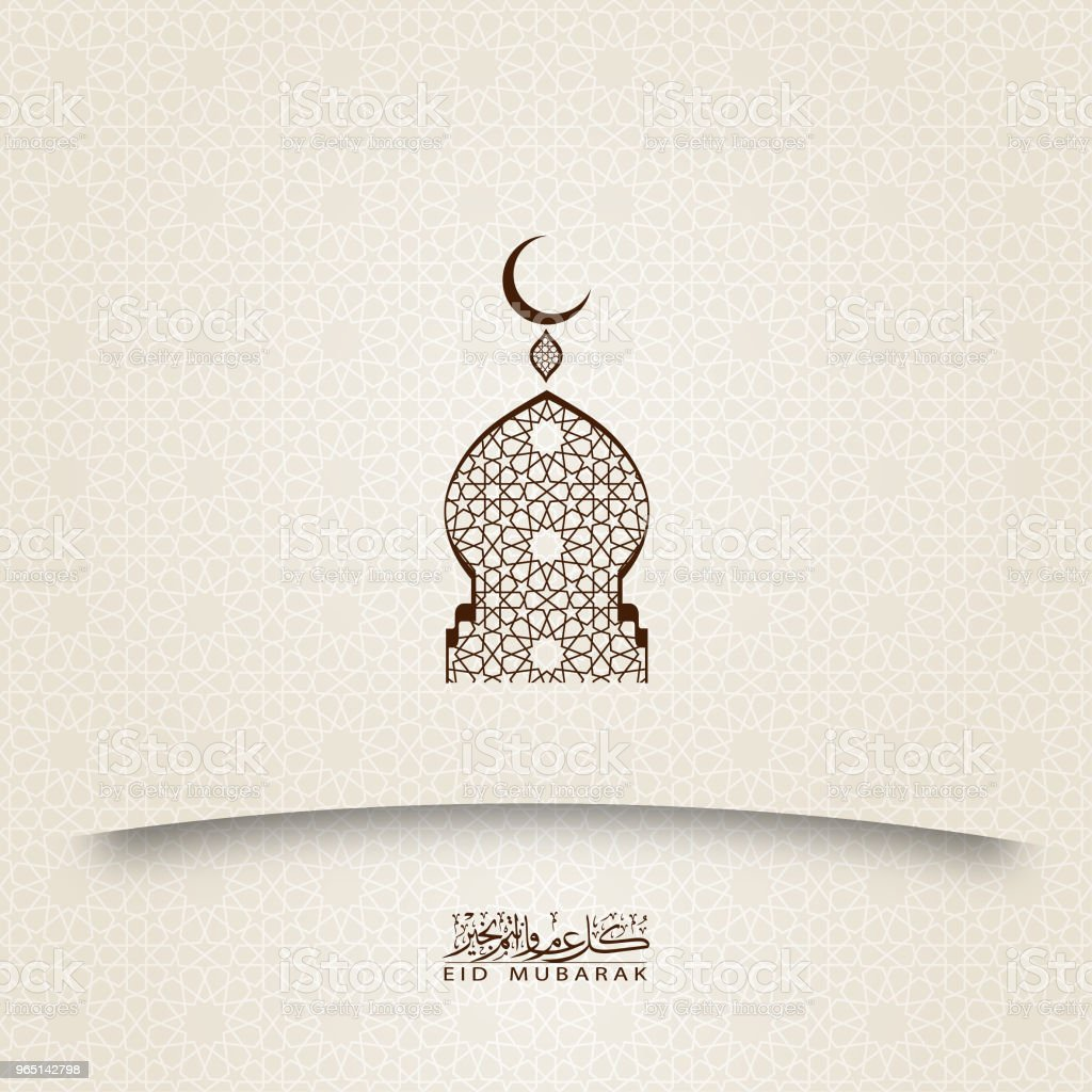Eid Mubarak Greeting Card Islamic Illustartion Art Arabic