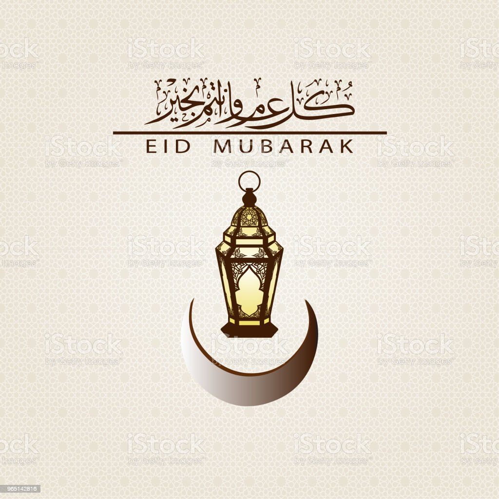 Eid Mubarak greeting card. islamic illustartion art. Arabic Calligraphy royalty-free eid mubarak greeting card islamic illustartion art arabic calligraphy stock vector art & more images of allah