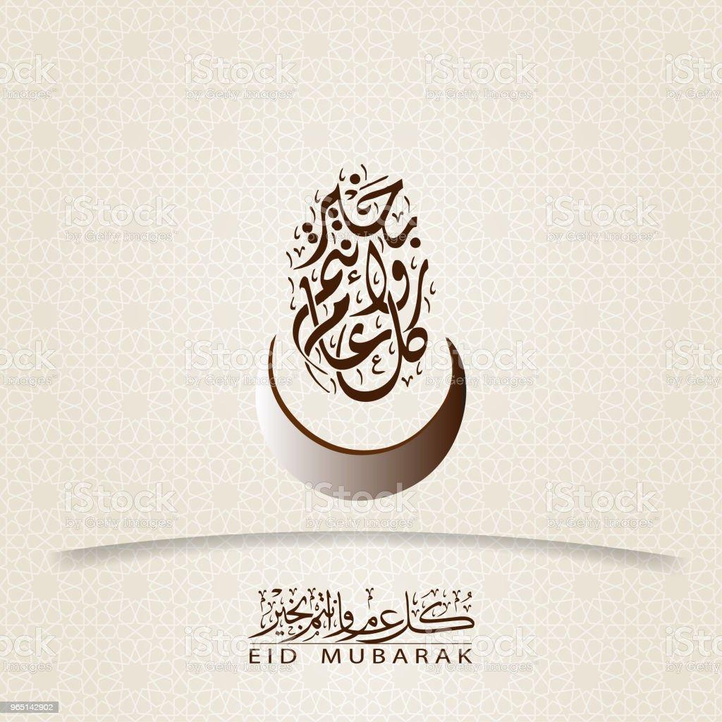 Eid Mubarak greeting card. islamic illustartion art. Arabic Calligraphy royalty-free eid mubarak greeting card islamic illustartion art arabic calligraphy stock illustration - download image now