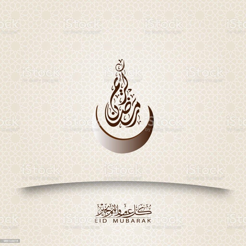 Eid Mubarak greeting card. islamic illustartion art. Arabic Calligraphy eid mubarak greeting card islamic illustartion art arabic calligraphy - stockowe grafiki wektorowe i więcej obrazów allah royalty-free