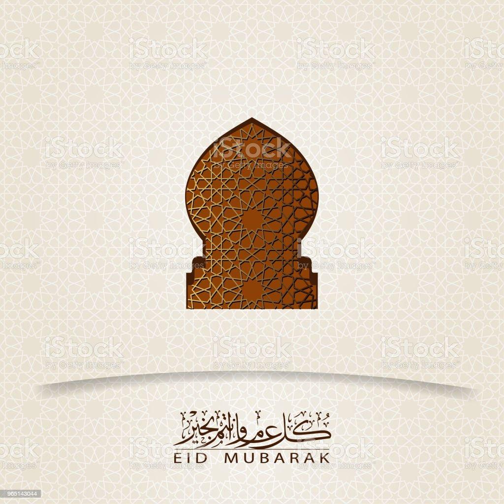 Eid Mubarak greeting card. islamic illustartion art. Arabic Calligraphy vector art illustration