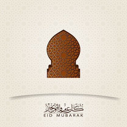 Eid Mubarak Greeting Card Islamic Illustartion Art Arabic Calligraphy Stock Illustration - Download Image Now