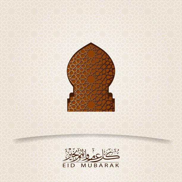 Eid Mubarak greeting card. islamic illustartion art. Arabic Calligraphy Eid Mubarak greeting card. islamic illustartion art. Arabic Calligraphy eid mubarak stock illustrations