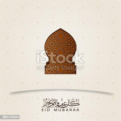 Eid Mubarak Greeting Card Islamic Illustartion Art Arabic Calligraphy Stock Vector Art & More Images of Allah 965143044