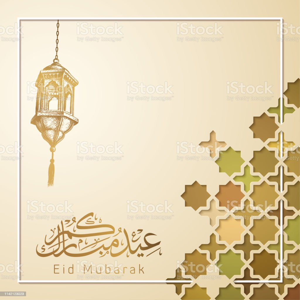 eid lantern template  Eid Mubarak Greeting Card Template With Gold Arabic Lantern ...