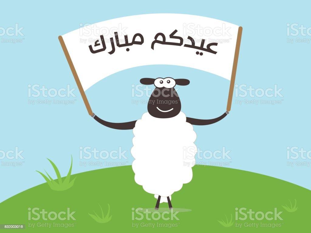 Eid Mubarak Greeting Card Translation Blessed Sacrifice