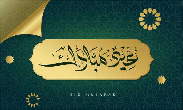 Eid Mubarak Greeting Card Eid Mubarak Greeting Card Arabesque Back ground and Arabic calligraphic Style translation is blessed Eid for you eid mubarak stock illustrations
