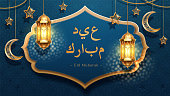 Eid mubarak card decoration with fanous or lantern, fanoos or light with candle, stars and crescent. Decor for ramadan or ramazan kareem, calligraphy for Eid ul Fitr or ul Adha. Islam, muslim religion