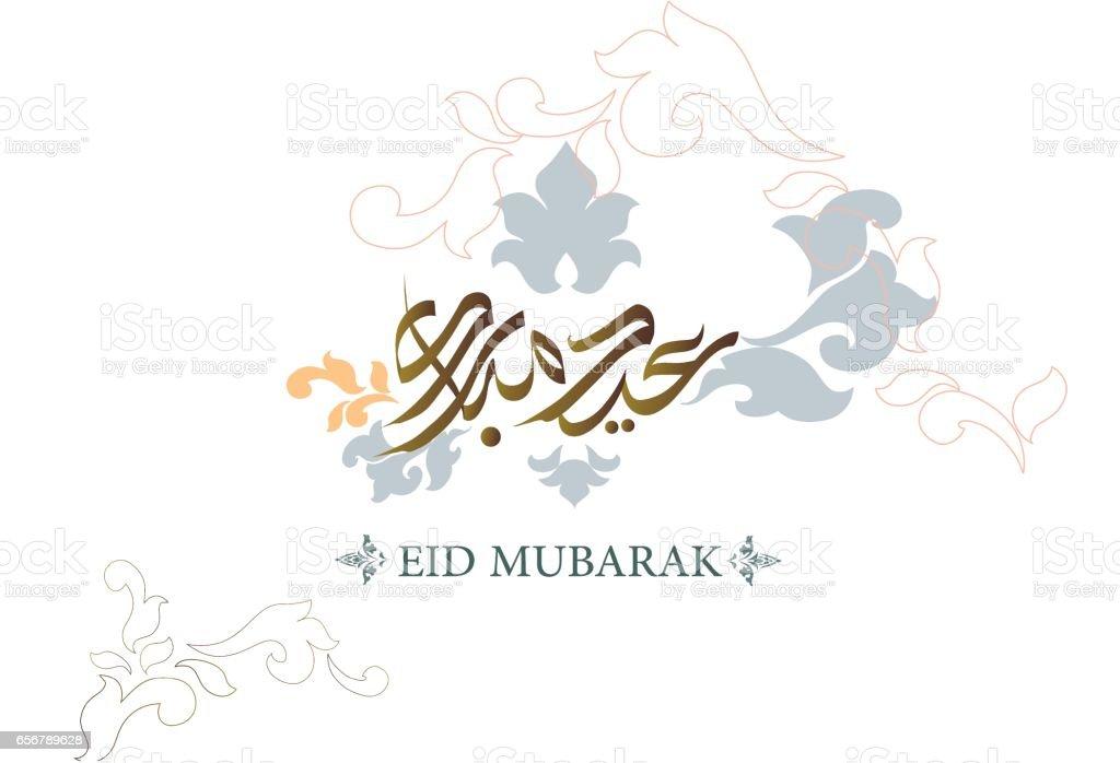 Eid Mubarak Greeting Illustrator File Stock Illustration