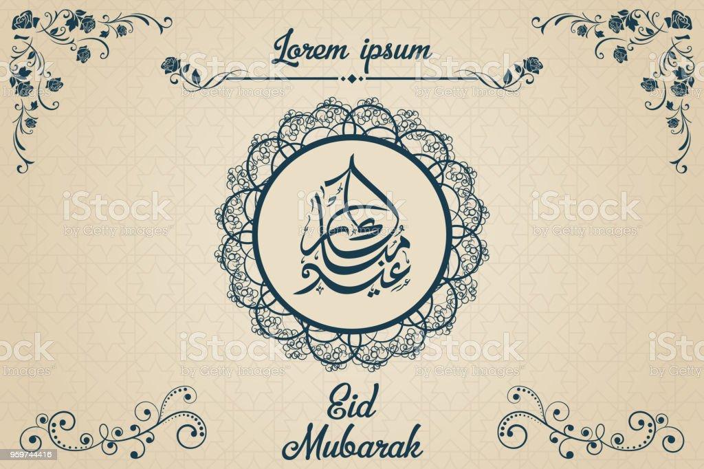 Eid Mubarak Greeting Invitation Card Arabic Calligraphy
