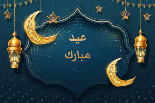 Eid Mubarak greeting that means Blessed Feast and crescent, stars and candle lanterns, mosque frame for muslim holiday poster. Islamic festival or bakrid, al-Adha or ul-Fitr, Iftar papercut design Eid Mubarak greeting that means Blessed Feast and crescent, stars and candle lanterns, mosque frame for muslim holiday poster. Islamic festival or bakrid, al-Adha or ul-Fitr, Iftar papercut design eid mubarak stock illustrations