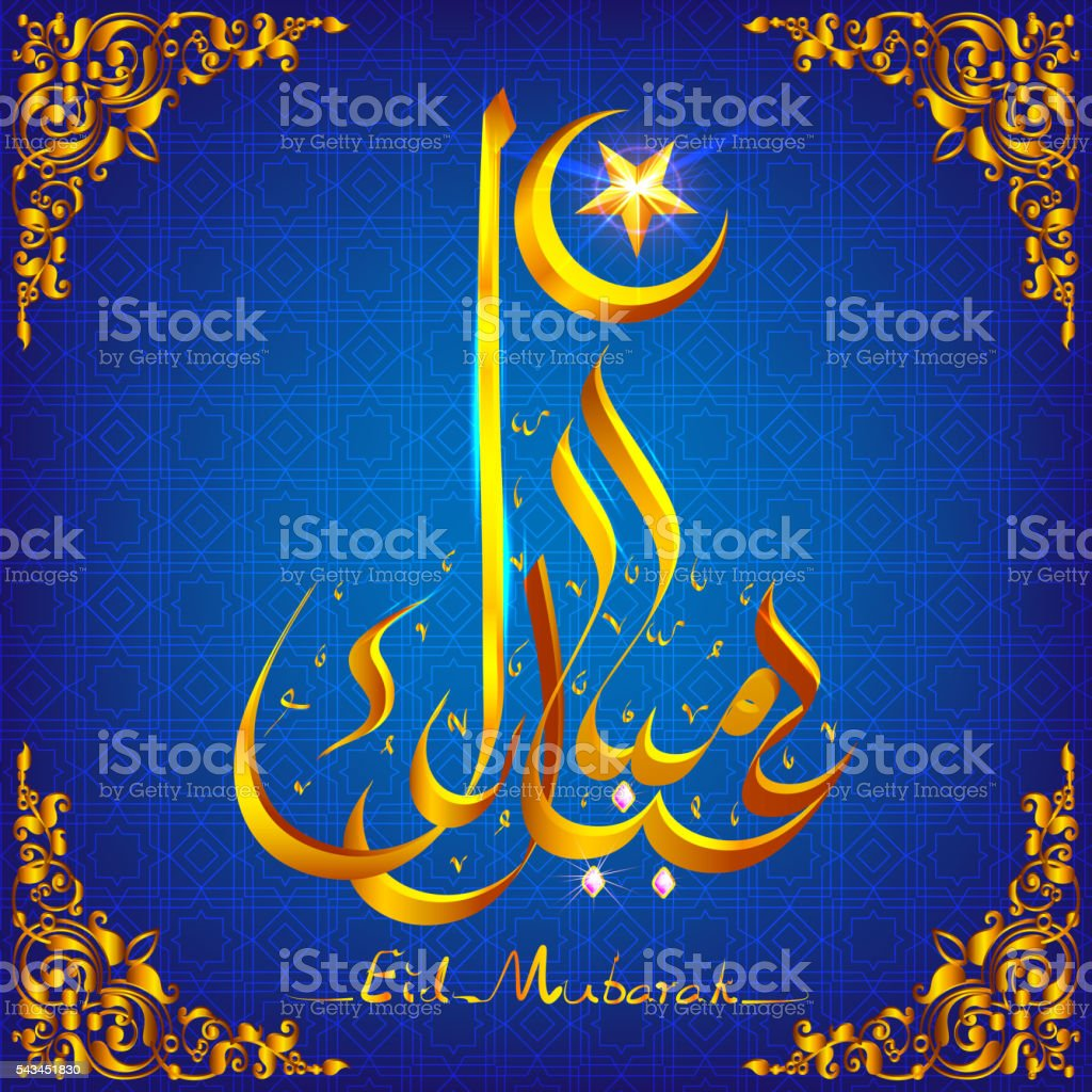 Eid Mubarak greetings in Arabic freehand with mosque vector art illustration