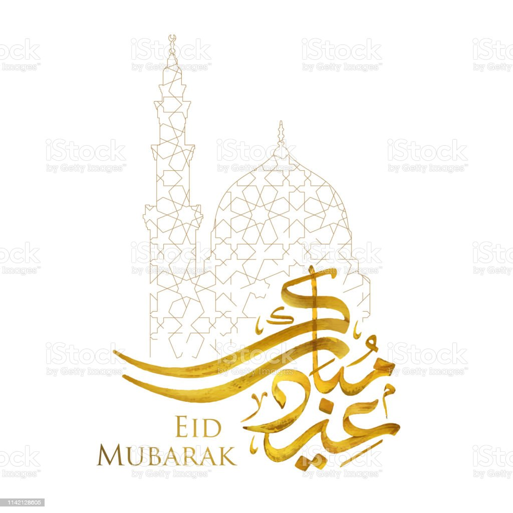 Eid Mubarak Islamique Voeux Calligraphie Arabe Avec Le Motif