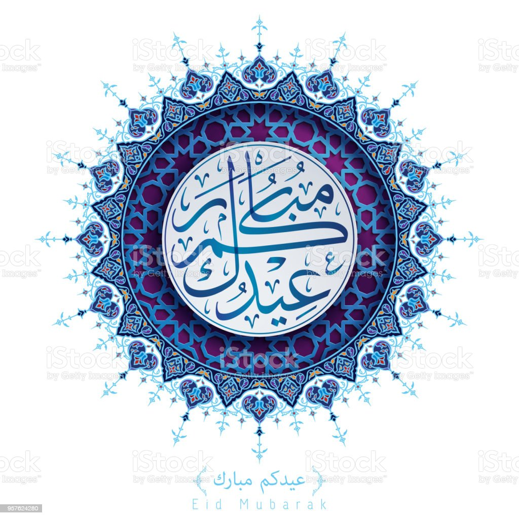 Eid Mubarak Islamic Greeting In Arabic Calligraphy With Floral And