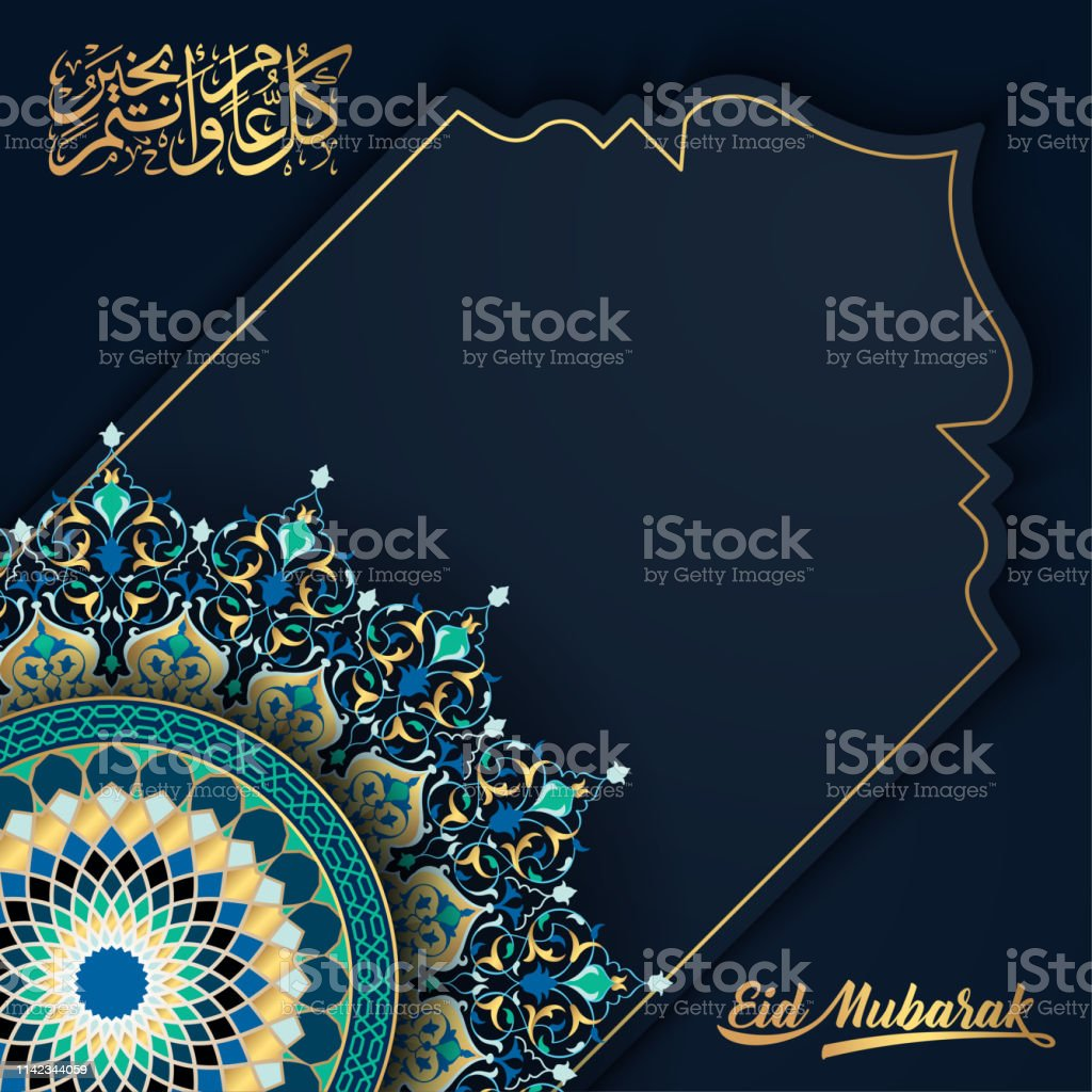 Eid Mubarak Islamic Greeting With Arabic Floral And Geometric Pattern Moroccoan Ornament Stock Illustration Download Image Now Istock