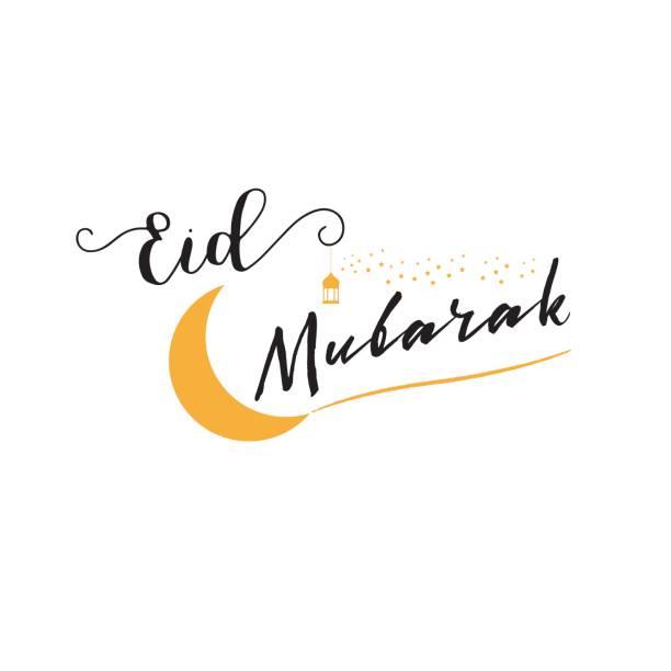 Eid Mubarak muslim traditional holiday – Vektorgrafik