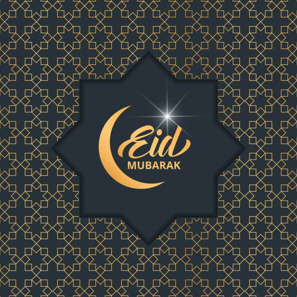 Eid Mubarak. Ramadan Islamic design background. Gold Arabian pattern and typography vector art illustration
