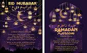 Eid Mubarak Ramadan Kareem holiday vector posters