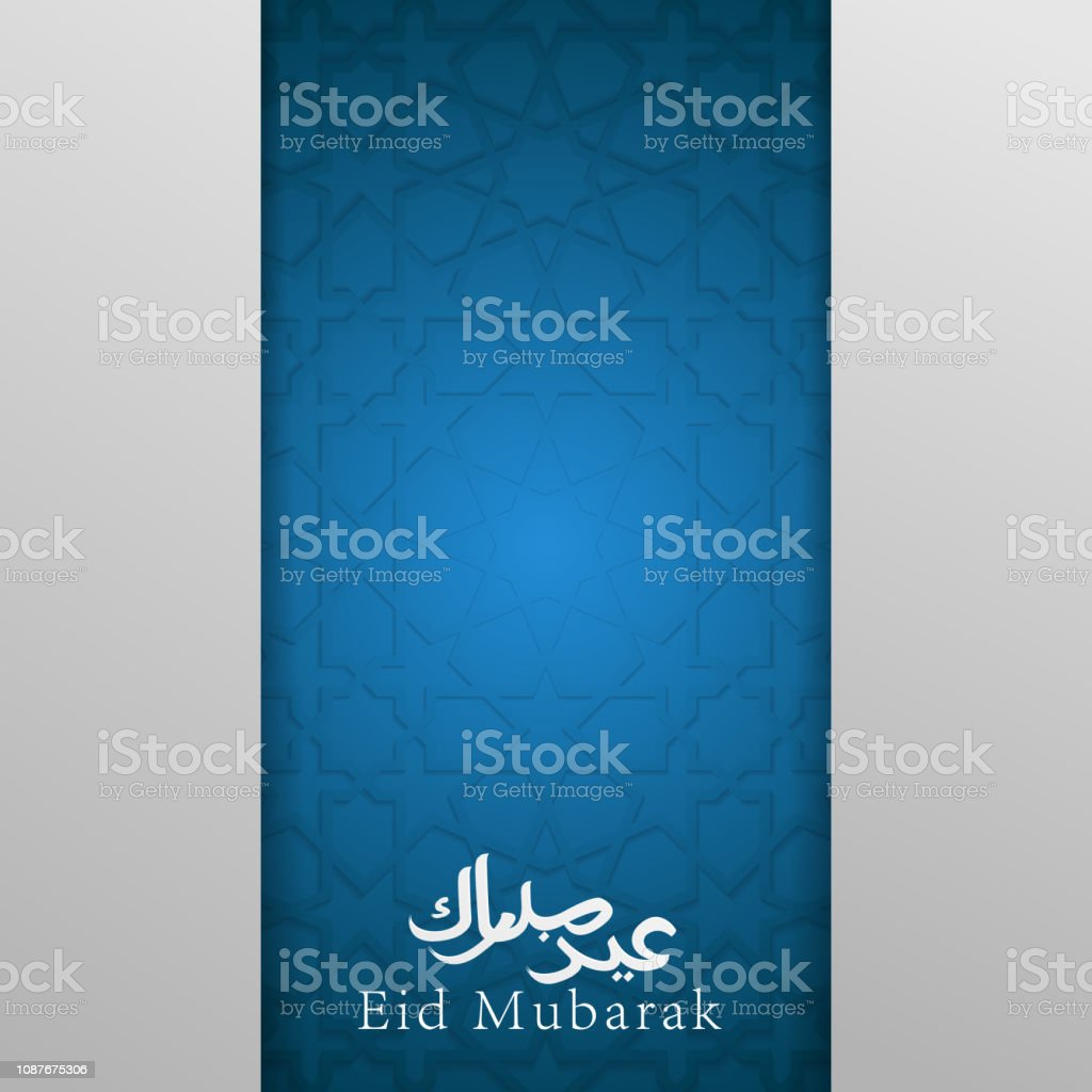 Eid Mubarak vector greeting with arabic calligraphy and islamic background vector art illustration