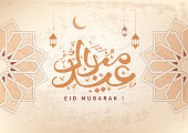 Arabic calligraphy text of Eid Mubarak for the celebration of Muslim community holidays. Vintage greeting card with arabic ornaments, crescent and lanterns. Vector illustration.