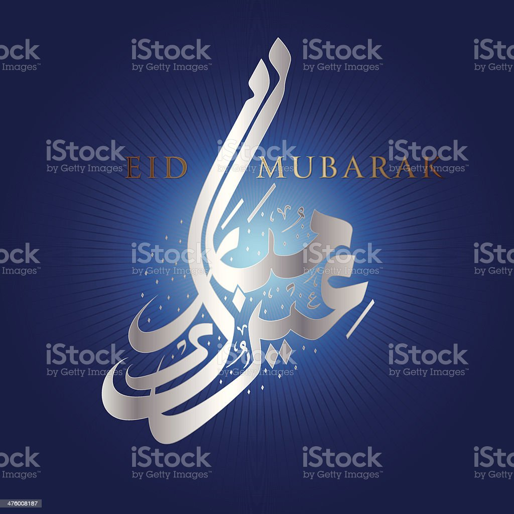 Eid Mubarak royalty-free eid mubarak stock vector art & more images of abstract