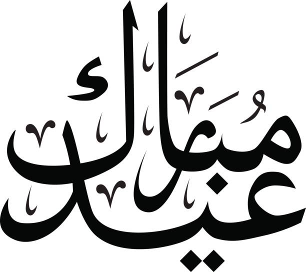 eid mubarak - eid mubarak stock illustrations, clip art, cartoons, & icons