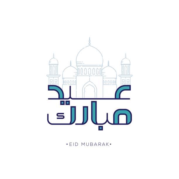 Eid mubarak with Islamic calligraphy, Eid al fitr the Arabic calligraphy means Happy eid Eid mubarak with Islamic calligraphy, Eid al fitr the Arabic calligraphy means Happy eid. Vector illustration eid mubarak stock illustrations
