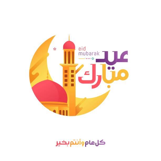 Eid mubarak with Islamic calligraphy Eid mubarak with Islamic calligraphy, the Arabic calligraphy means (Happy eid). Vector illustration eid mubarak stock illustrations
