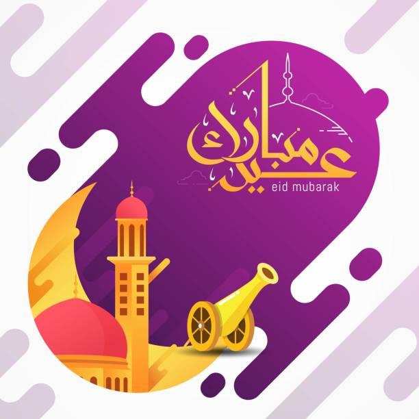Eid mubarak with Islamic calligraphy Eid mubarak with Islamic calligraphy, Eid al fitr the Arabic calligraphy means Happy eid. Vector illustration eid mubarak stock illustrations