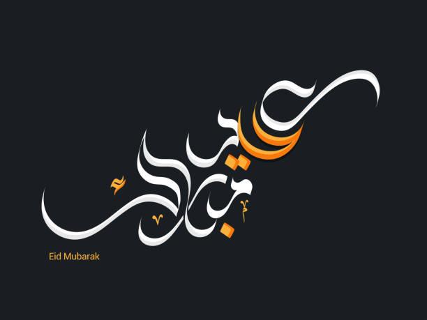 Eid Mubarak written in Arabic Calligraphy suitable for the celebration of Muslim community festival eid mubarak stock illustrations