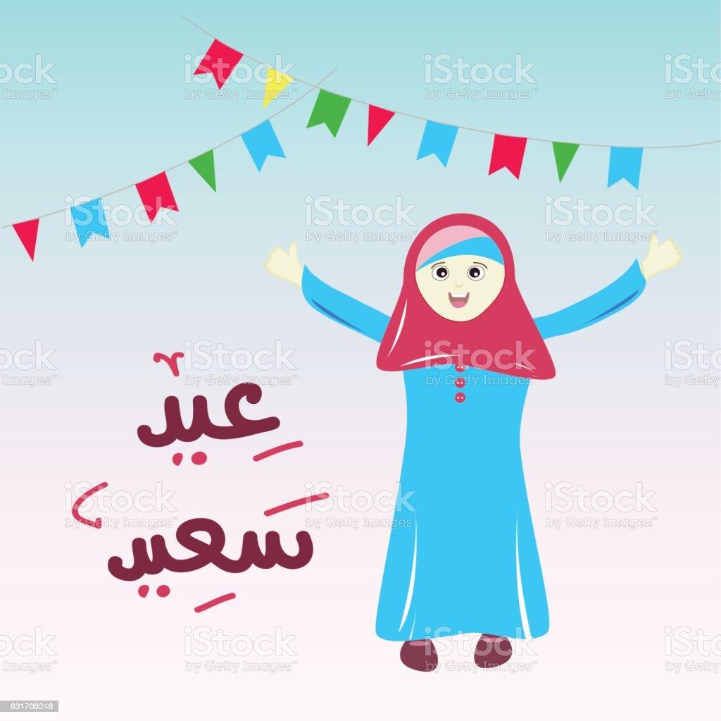 Eid Saeed Greeting Card Translation Happy Feast Arabic Text Vector
