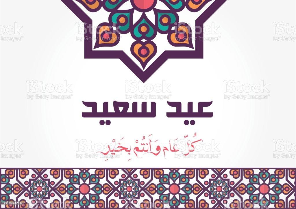 ' Eid Saeed ' - Happy Eid Greeting Card - Translation : Happy Feast -Arabic Text - Vector- Eps10 vector art illustration