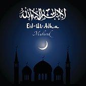 Eid-Ul-Adha-Al-Mubarak , Arabic Islamic calligraphy for Muslim community festival.