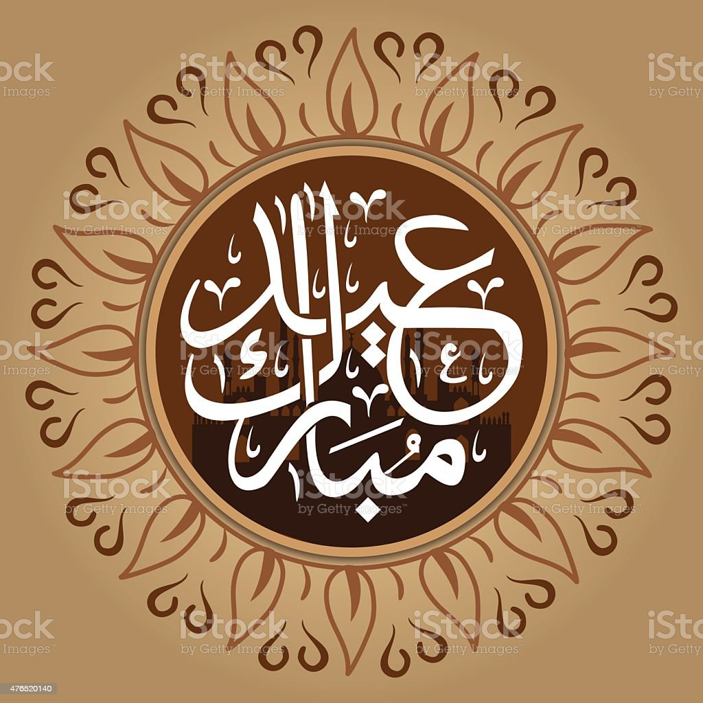 Eid-Ul-Fitr Vector Illustration Greeting Card