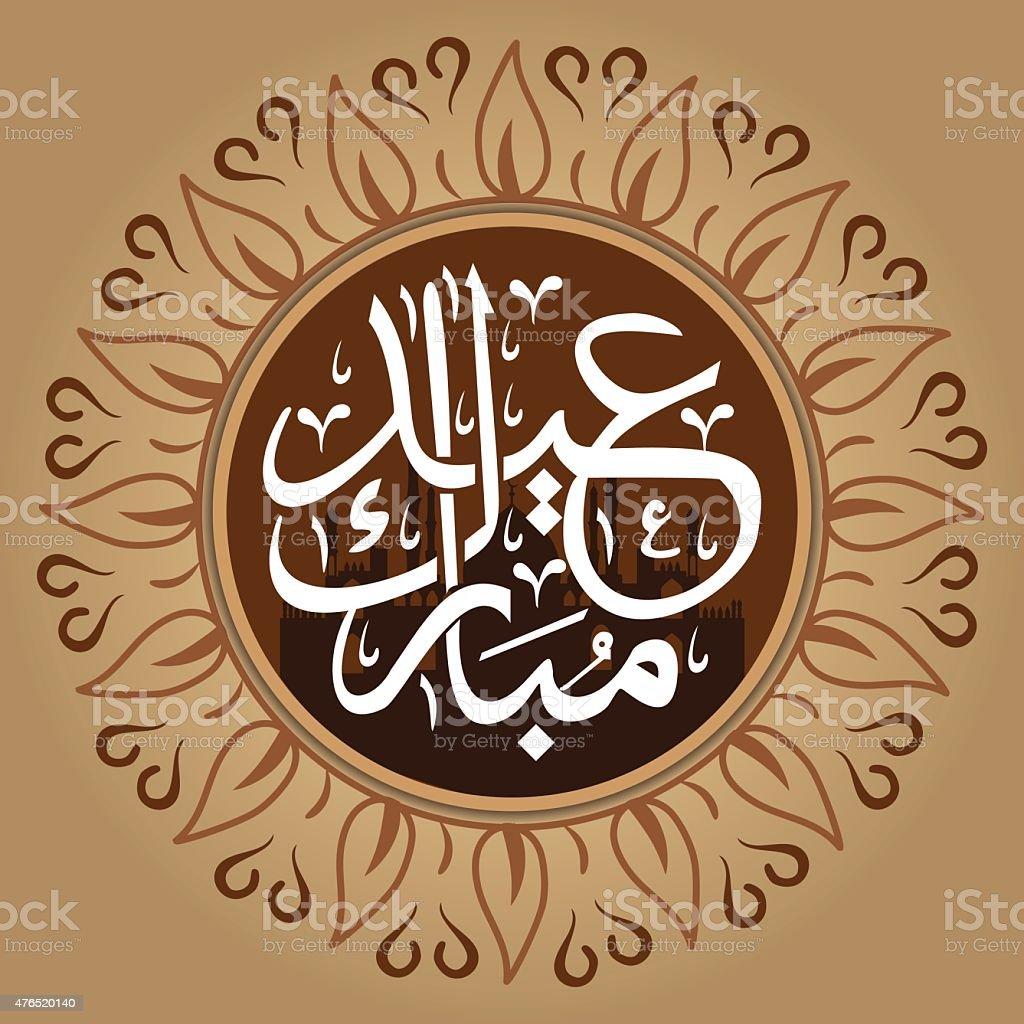 Eid-Ul-Fitr Vector Illustration Greeting Card vector art illustration