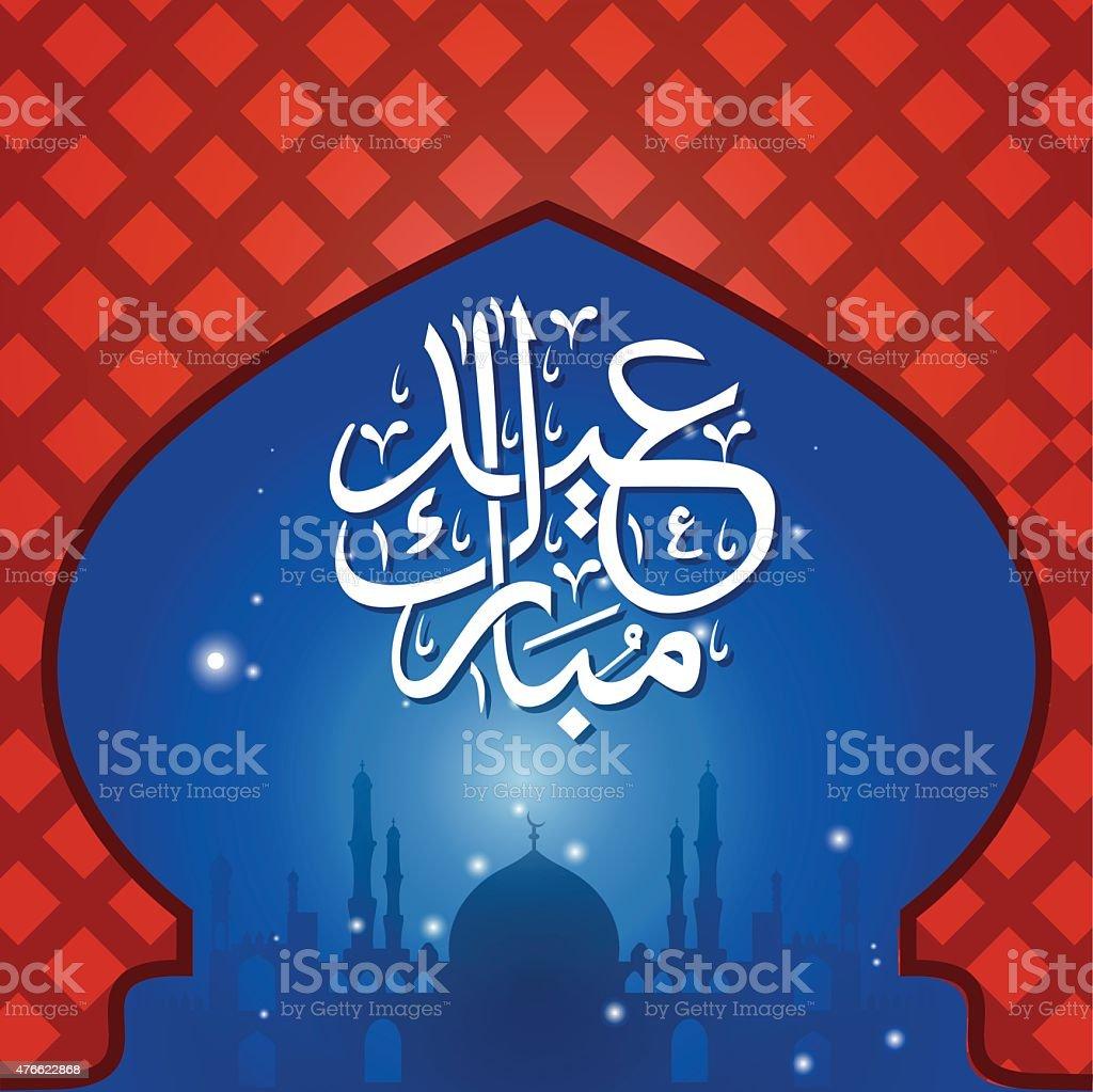 Eidulfitr Vector Illustration Greeting Card Stock Vector Art More