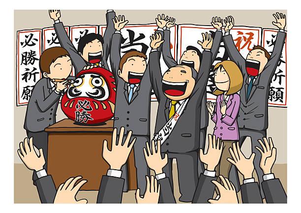gewählten kandidaten - abgeordnetenhaus stock-grafiken, -clipart, -cartoons und -symbole